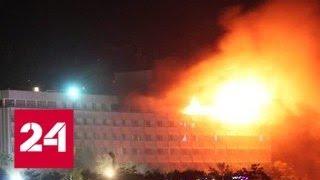В Кабуле террористы-смертники захватили заложников - Россия 24