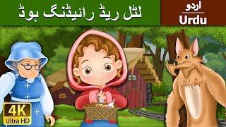 چھوٹی سی سرخ رائڈنگ ہڈ | Little Red Riding Hood in Urdu | Urdu Story | Urdu Fairy Tales