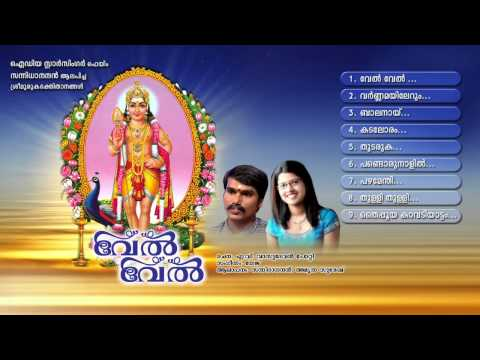 VEL VEL | Hindu Devotional Songs Malayalam | Murukan AudioJukebox