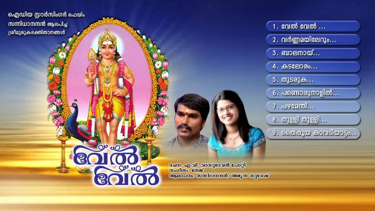 Download VEL VEL   Hindu Devotional Songs Malayalam   Murukan AudioJukebox
