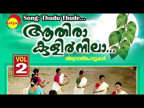 Thudu Thude -  Athira Kulirnila Vol 02