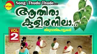 Video Thudu Thude -  Athira Kulirnila Vol 02 download MP3, 3GP, MP4, WEBM, AVI, FLV Oktober 2018