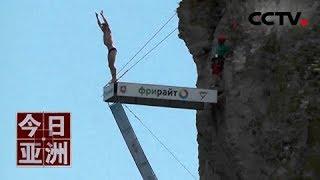 [今日亚洲]速览 刺激!克里米亚悬崖跳水 选手27米高空直插入海| CCTV中文国际