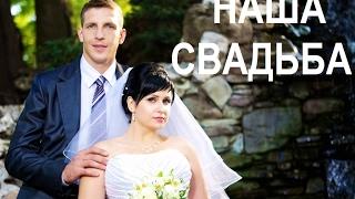 Наша свадьба: курьёзы и сюрпризы + БОНУС(кадры с места событий)