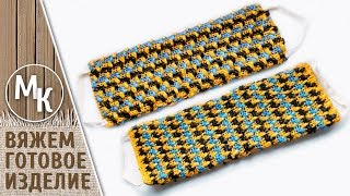 Как связать мочалку 2 в 1, жесткая и мягкая, вязание крючком для начинающих, МК по вязанию мочалки.