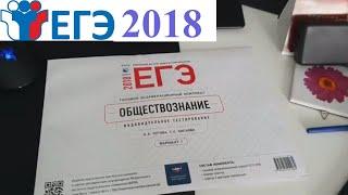 Разбор КИМа ЕГЭ 2018 по Обществознанию