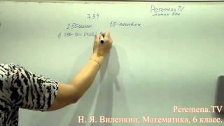 Виленкин, Математика, 6 класс, задача 734