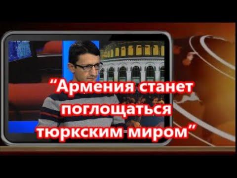 """Амряне в панике  """"Армения станет поглощаться тюркским миром"""""""
