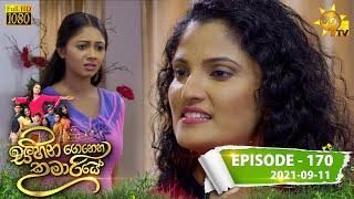 Sihina Genena Kumariye | Episode 170 | 2021-09-11 Thumbnail
