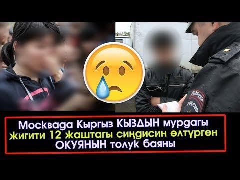 Москвачылык деп Кыз-Жигит