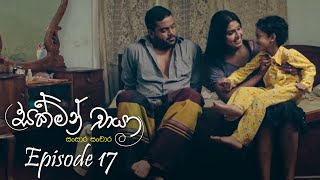 Sakman Chaya | Episode 17 - (2021-01-12) | ITN Thumbnail