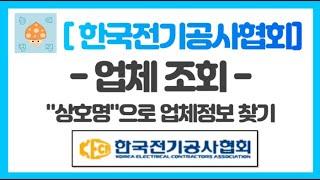 """[한국전기공사협회] 업체조회 - """"상호명&qu…"""