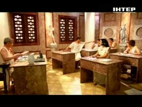 1 сентября в древнеримской школе - Большая Разница по-украински - Интер