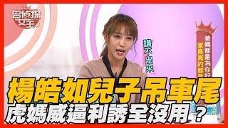 【精華版】楊皓如兒子成績吊車尾  虎媽威逼利誘全沒用