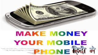 [Hindi - हिन्दी] Best App to Earn Money Online using Android Phone - 100% Bank Transfer