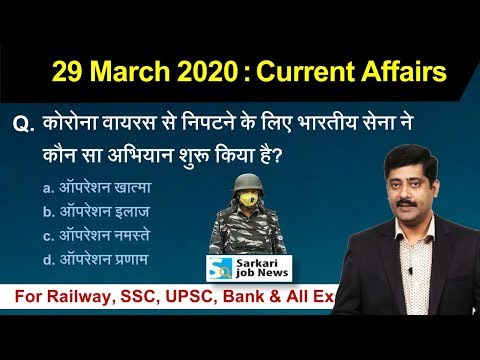 29 March करेंट अफेयर्स | Daily Current Affairs 2020 Hindi PDF Details - Sarkari Job News