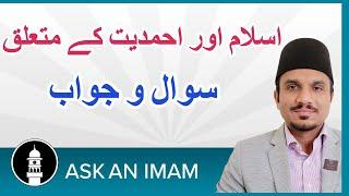 اسلام اور احمدیت کے متعلق سوال و جواب