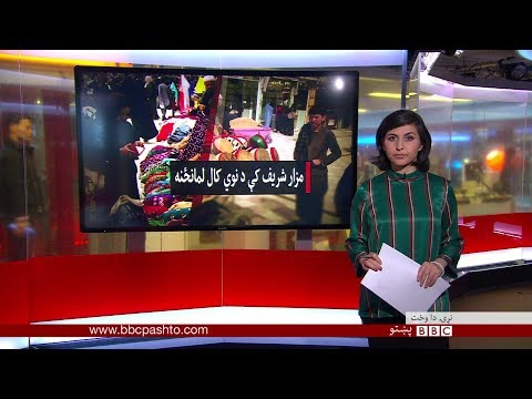 BBC Pashto TV, Naray Da Wakht: 19 Mar 2018