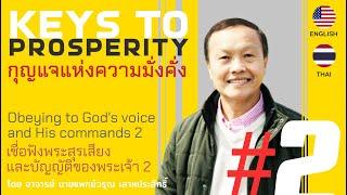 Keys to prosperity กุญแจแห่งความมั่งคั่ง 2: Obeying to God's voice and His commands 2