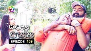 Sanda Pini Wessa Episode 109 සඳ පිනි වැස්ස |  සතියේ දිනවල සවස  6.30 ට . . . Thumbnail