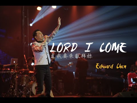Lord I Come ( 主我要來敬拜祢 ) [LIVE] - Edward Chen 陳國富