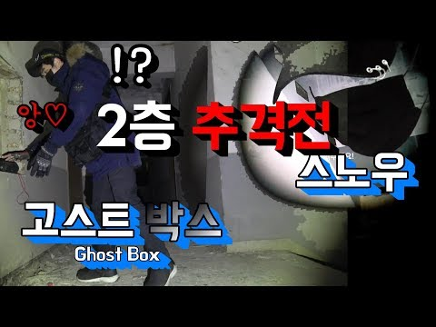 Ghost Hunting/그후 한달 후! 몽키하우스2탄  2층 추격전/A month later,Monkey House part 2/scary/emf/Ghostbox