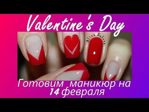 ДИЗАЙН НОГТЕЙ на День ВСЕХ Влюбленных - 14 февраля