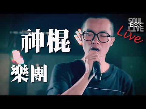 BOX19 神棍樂團/還山│Soul Live Box 台灣原創現場