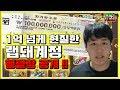 1억 넘게 현질한 랩돼계정 행템창 공개!