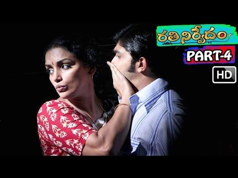Rathinirvedam Full Movie | Part 4 | Malayalam Dubbed | Sreejith | Shweta | V9 Videos