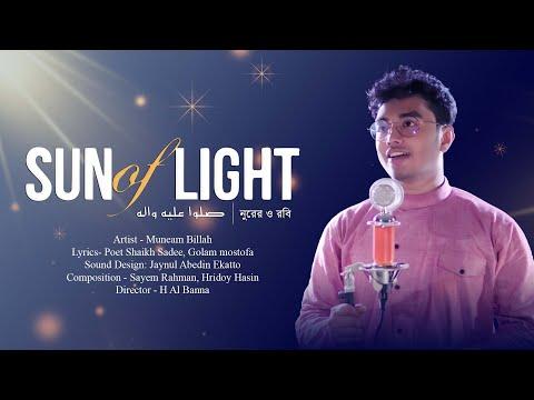 SUN of LIGHTᴴᴰ by Munaem Billah নবী প্রেমের নাশিদ