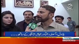 Aaj Rana Mubashar Ke Sath - 26 December 2017 | Aaj News