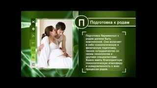 Справочник здоровья (Подготовка к родам)(, 2014-08-27T07:30:52.000Z)
