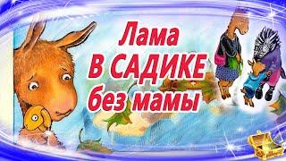лама в садике без мамы  Сказка для адаптации к детскому саду  Терапевтическая сказка  Аудиосказки
