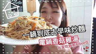 一鍋到底古早味炒麵  電鍋香菇雞湯  影片最後有隱藏版的吃法!!超好吃!!