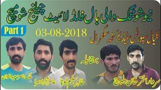 Akhtar Khan Bloch, Naveed Warich VS Tahir Saleem Luna, Nasir Saeed Awan, Aamir Shahzad (Part 1)