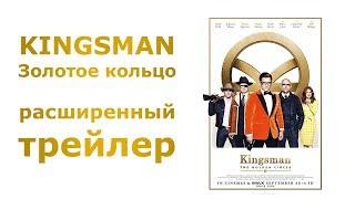 Kingsman: Золотое кольцо [2017] - Расширенный трейлер в 4К