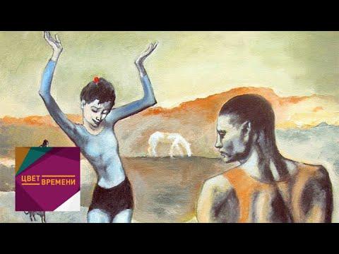 """Пабло Пикассо. """"Девочка на шаре"""" / Цвет времени / Телеканал Культура"""