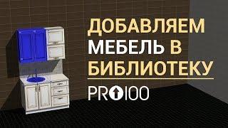 Как добавить мебель или элемент в PRO100 ?