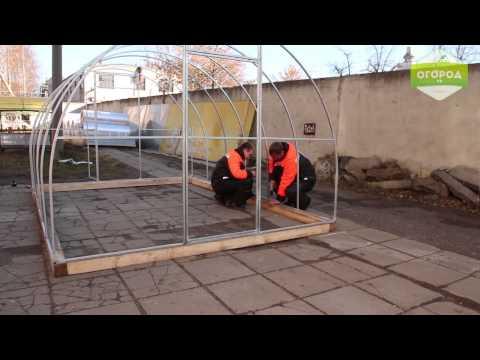 видео: Сборка теплицы АВРОРА. Производственная компания