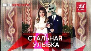 Терминатор Мелания, Вести Кремля. Сливки, часть 2, 6 июня 2020