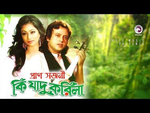 Pran Sojoni : Ki Jadu Korila | Bangla Movie Song | Riaz, Popy | The Most Romantic Song Ever