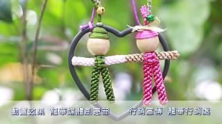 【文創手作DIY】中國結教學 吉祥娃娃鑰匙圈