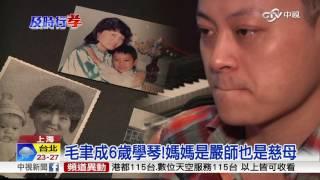 陸音樂人毛聿成 將思母情寫成歌│中視新聞20161012