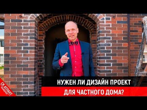 Нужен ли дизайн проект в частном доме? | Строительство частного дома в Краснодаре