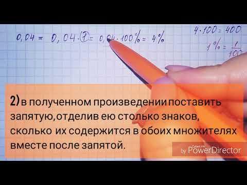 Как записать дробь в виде процентов