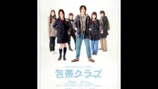 映画「包帯クラブ」サウンドトラックより トラック8 slow ver.→http://...