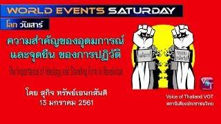 (13 ม.ค. 61) ความสำคัญของอุดมการณ์และจุดยืน ของการปฏิวัติ, สุกิจ ทรัพย์เอนกสันติ, VOT