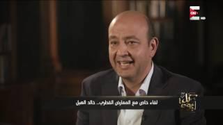 خالد الهيل لـ كل يوم: معارضتى للنظام القطري ههدفها الملكية الدستورية