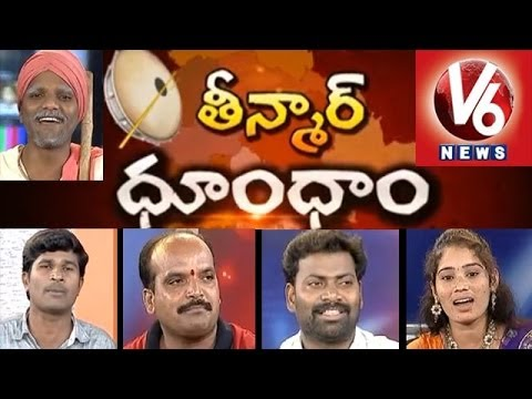 Telagnana Folk Songs With Mallanna ||  Teenmaar Dhoom Dham || V6 News
